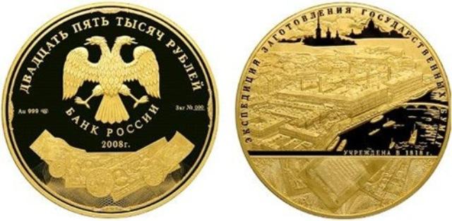монета 25 тысяч рублей