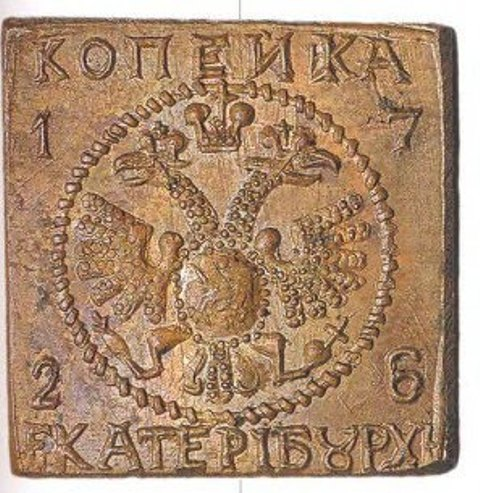 квадратная копейка 1726 года